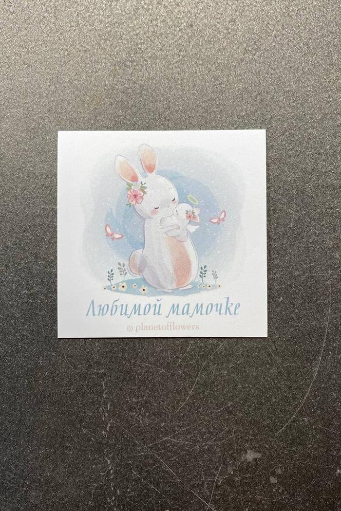 Поздравительная карточка №5