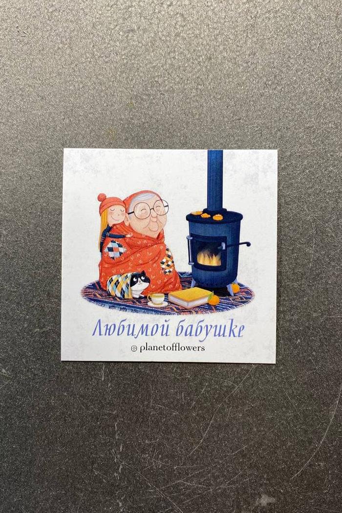 Поздравительная карточка №4