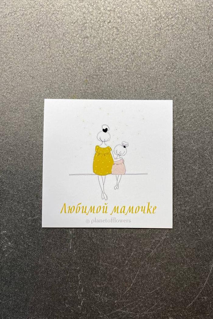 Поздравительная карточка №6